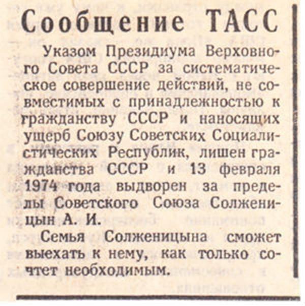 Сообщение_ТАСС_о_высылке_Солженицына.jpg